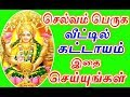 Download  செல்வம் பெருக வீட்டில் இதை செய்ய வேண்டும் |to increase wealth do this in your home | selvam sera MP3,3GP,MP4