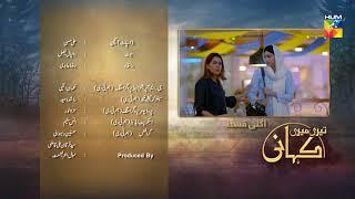 Teri Meri Kahani Episode #27 Promo HUM TV Drama