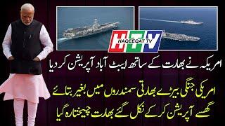 India Raises Voice After US Navy Sens Warship to India Economic Zone