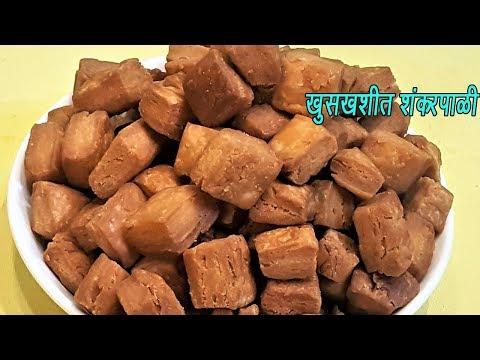 Shankarpali Recipe by MadhurasRecipe | Diwali Faral Recipe | Shakkar Para |