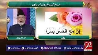 Subh E Noor : Surah Alam Nashrah Ki Fazilat - 26 February 2018 - 92NewsHDPlus