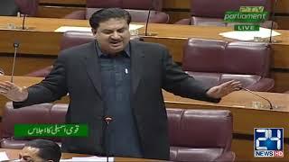 Khurram Dastagir Criticizes Imran Khan   National Assembly   23 April 2019