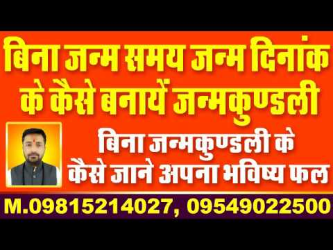 How we can make janam kundli without birth date and birth time | astrology consultations