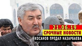 Мухтар Аблязов: Косанов предал Назарбаева