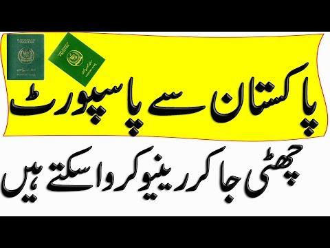 Chuti ja kar pakistan say passport renew karwa kar aha sakty hain ke nai your help house video dakan
