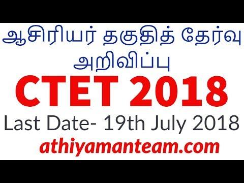 Teacher Eligibility Test CTET Exam 2018 | TET Exam 2018