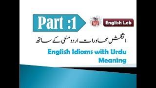 idioms in urdu Videos - 9tube tv