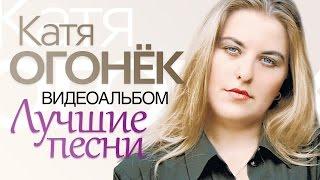 Катя ОГОНЁК - ЛУЧШИЕ ПЕСНИ /ВИДЕОАЛЬБОМ/