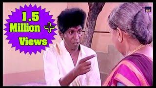 ஏய் கிழவி என்ன அடிக்கற வேல வெச்சுகாதா எத இருந்தாலும் உன்னோட பயன் கிட்ட வெச்சுக்கு  || #VADIVELU