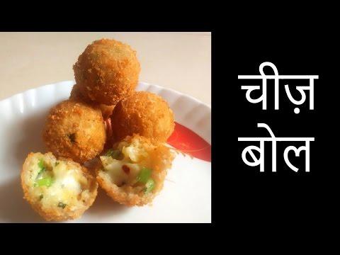 Cheese Ball | चीज़ बोल | ચીઝ બોલ | By Trusha Satapara