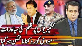 Takrar With Imran Khan | 5 August 2019 | Express News