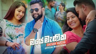 Maye Manika ( මයෙ මැණික ) -Shehan Harsha Official Music Video