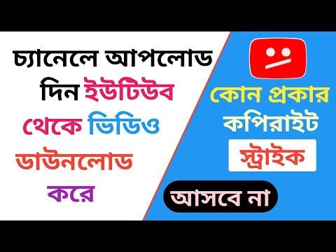 How to copyright free video download Bangla tutorial