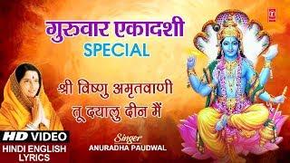 गुरुवार एकादशी Special I श्री विष्णु अमृतवाणी, Vishnu Amritwani, Tu Dayalu Deen I ANURADHA PAUDWAL