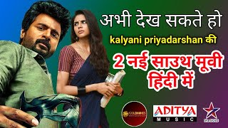 Kalyani Priyadarshan All Movies List | Kalyani Priyadarshan Movies In Hindi Dubbed | Hero | Hello