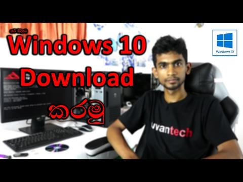 හරි විදිහට අලුත්ම Windows 10 Download කරමු