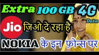 jio mobile offer 100 Gb jio 4g data Free with Nokia phones how to get extra 100gb jio 4g data hindi