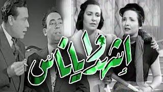 فيلم اشهدوا يا ناس