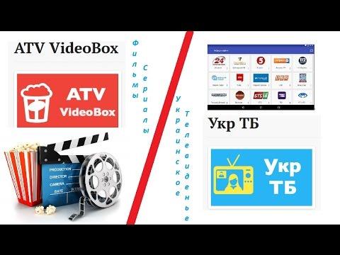 ATV VideoBox & Укр ТБ