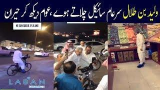 Al Waleed Bin Talal Cycling In Riyadh | Latest Amazing Video Of Saudi Prince