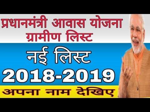 Xxx Mp4 प्रधानमंत्री आवास योजना नई लिस्ट Pradhan Mantri Awas Yojana New List 2018 2019 New List 3gp Sex