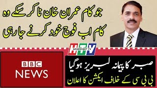 Asif Ghafoor is Working BBC For The Articles About Pakistan