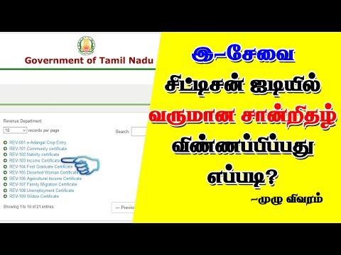 How to Apply for Income Certificate to Tamilnadu through TNeGA E-Sevai (e-Service) CSC Website?