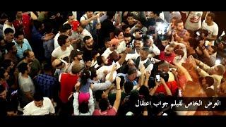 العرض الخاص لـ فيلم جواب اعتقال بحضور محمد رمضان وفريق العمل