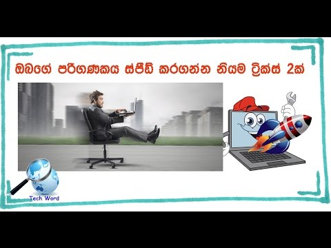 How to Speed Up Your Computer for Free (SINHALA)