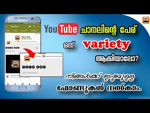 change your youtube channel name font style / malayalam / How to Change Your YouTube Username Font