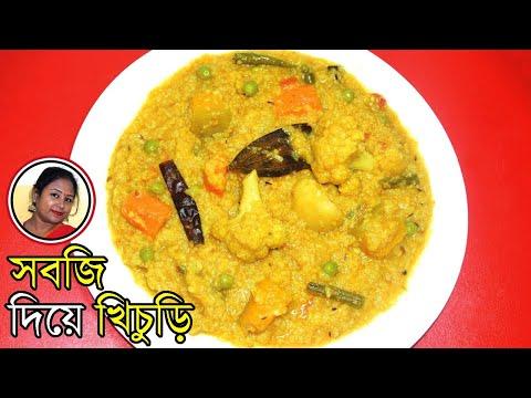 Khichuri Recipe - Sabji Diye Bengali Bhoger Khichuri - Authentic Vegetable Khichdi For Puja Recipe