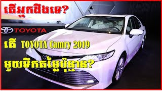តម្លៃរថយន្តTOYOTA Camry 2019មួយទឹក,The price of TOYOTA Camry 2019 USE Car in Cambodia,