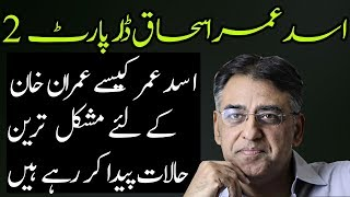 Asad Umar is Becoming Ishaq Dar and and Moving in the Same Direction