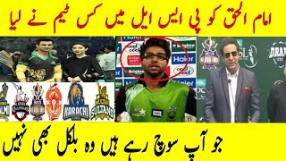 Which PSL Team Pick Imam Ul Haq For PSL 3 |Pakistan Super League 3 Drafting