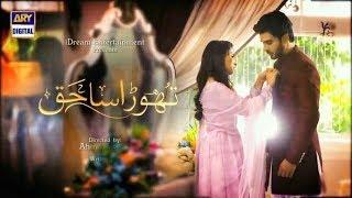 Thora Sa Haq Teaser 2   Coming Soon   Ayeza Khan & Imran Abbas   ARY Digital Drama