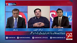 What was the difference between Sheikh Rashid and Khawaja Asif case ? | 13 June 2018 | 92NewsHD