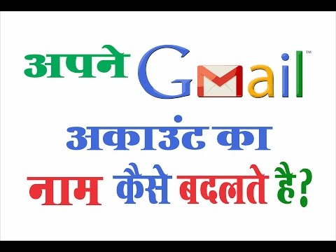 [Hindi] - How To Change Your Gmail Account Name