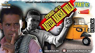 Rafeeq Raksha Wala Part 2 | Balochi Comedy Video | Episode #53 | 2020 #istaalfilms #basitaskani