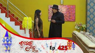 Kunwari Bohu | Full Ep 425 18th Feb 2020 | Odia Serial – TarangTV