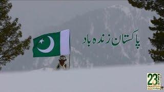 Pakistan Zindabad - 23 Mar 2019 | Sahir Ali Bagga | Pakistan Day 2019 (ISPR Official Song)