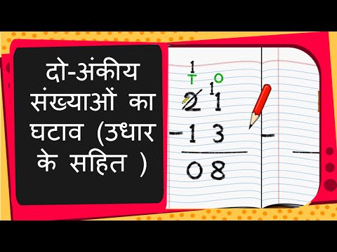 Maths - Subtracting two digit numbers with borrowing - Hindi