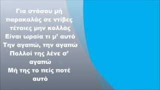 Σαρμπέλ & Ειρήνη Μερκούρη - Σε πήρα σοβαρά, Στίχοι