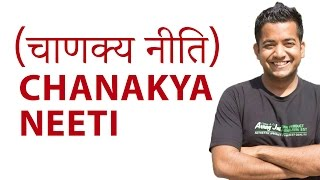Chanakya Neeti: Important Learnings - Roman Saini