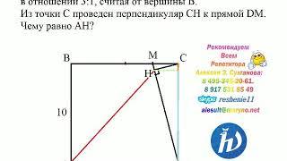 В квадрате Abcd со стороной 10 точка M делит Bc в отношении 3:1, считая от вершины B