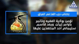 #x202b;#حزب_الله الإرهابي في #العراق (بروفايل) - بغداد بوست#x202c;lrm;