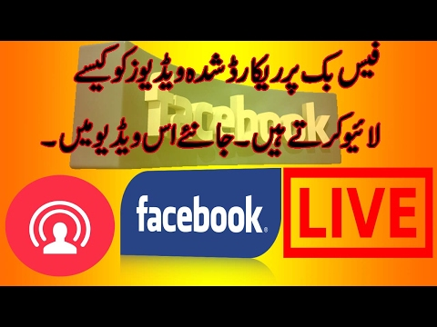 How To Live Broadcast Pre Recorded Video On Facebook Pc 2018   Urdu/Hindi  