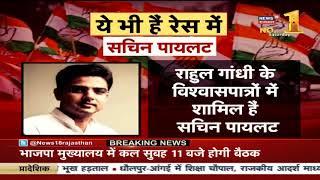Download Mharo Rajasthan | आखिर किसके हाथ में थमेगी Congress की कमान ? | 10 August 2019 Video