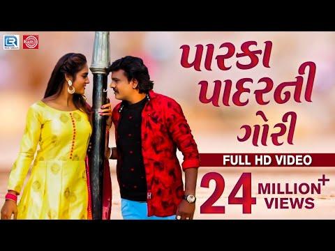 Xxx Mp4 Rakesh Barot Parka Padarni GORI New Gujarati Song 2018 Full HD VIDEO RDC Gujarati 3gp Sex