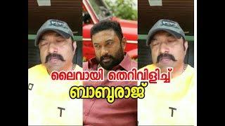 നടൻ ബാബുരാജിന്റെ തെറിവിളി ലൈവിൽ - Actor baburaj theri vili Live