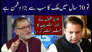 Orya Maqbool Jan Bashing Nawaz Sharif | Harf E Raz | Neo News
